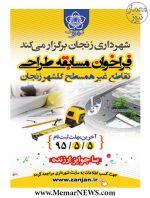 فراخوان مسابقه طراحی تقاطع غیر همسطح و ورودی گلشهر زنجان