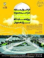 فراخوان مسابقه طراحی مجموعه سردرب ورودی پروژه نمایشگاه بینالمللی اصفهان