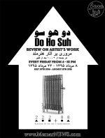 نمایشگاه «مروری بر آثار دو هو سو»