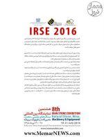 هشتمین نمایشگاه بین المللی سنگ تهران