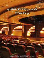 تقویم رویدادهای معماری؛ مرداد ۱۳۹۵-