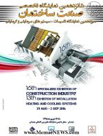 شانزدهمین نمایشگاه تخصصی ساختمان - همدان