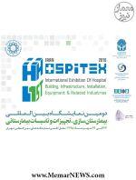 دومین نمایشگاه بین المللی بیمارستان سازی، تجهیزات و تاسیسات بیمارستانی