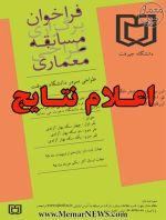 اعلام نتایج مسابقه طراحی معماری سردر دانشگاه جیرفت