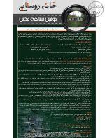 فراخوان دومین مسابقه عکس خانه روستایی
