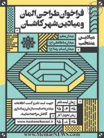 فراخوان مسابقه طراحی المان میادین شهر کاشان