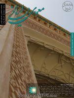 فصلنامه تخصصی معماری ایرانی، شماره ۲، تابستان ۱۳۹۵-