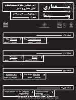 «معماری و سینما» ؛ نمایش ۸ فیلم معماری در موزه هنرهای معاصر - شهریور ۹۵