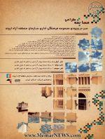مسابقه طراحی سردر ورودی ساختمان فرهنگی اداری منطقه آزاد اروند