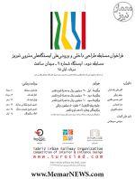 فراخوان مسابقه دوم طراحی داخلی و ورودیهای ایستگاه های متروی تبریز؛ ایستگاه شماره ۱۱