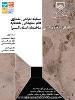 مسابقه طراحی ساختمان نمایندگی هشتگرد سازمان نظام مهندسی ساختمان استان البرز