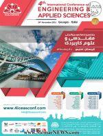 چهارمین کنفرانس بین المللی مهندسی و علوم کاربردی - گرجستان
