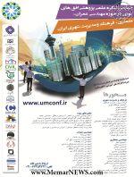 چهارمین کنگره علمی پژوهشی افقهای نوین در معماری،عمران،فرهنگ و مدیریت شهری ایران
