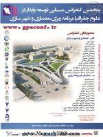 پنجمین کنفرانس ملی توسعه پایدار در علوم جغرافیا و برنامه ریزی، معماری و شهرسازی