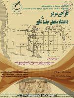 فراخوان مسابقه طراحی سردر دانشگاه صنعتی جندی شاپور