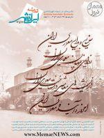 نشریه اندیشه ایرانشهر، شماره ۲۲ و ۲۳، بهار ۱۳۹۵-