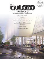 فصلنامه معماری و ساختمان، شماره ۴۷، تابستان ۱۳۹۵-