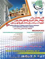 همایش ملی پژوهش های کاربردی و فناوریهای نوین در مهندسی عمران، معماری و شهرسازی
