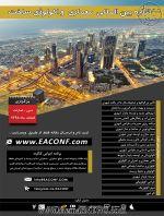 کنگره بین المللی معماری و اکولوژی ساخت - دبی