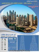 کنگره بین المللی دینامیک سازه، عمران و مقاوم سازی ساختار شهری - دبی