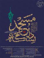 فراخوان مسابقه طراحی معماری داخلی و محوطه ورودی مسجد دانشگاه تربیت مدرس