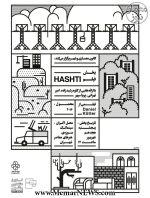 نمایش فیلم مستند «هشتی» در موزهی هنرهای معاصر تهران