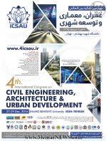 تمدید مهلت چهارمین کنگره بین المللی عمران ،معماری وتوسعه شهری-دانشگاه شهید بهشتی