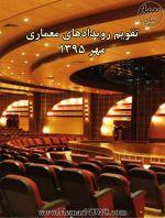 تقویم رویدادهای معماری؛ مهر ۱۳۹۵-