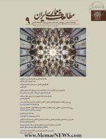 دوفصلنامه علمی ـ پژوهشی مطالعات معماری ایران، شماره ۹، بهار و تابستان ۱۳۹۵-