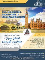 دومین کنفرانس بین المللی نخبگان عمران، معماری و شهرسازی - لندن
