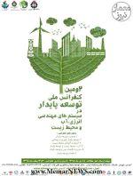 دومین کنفرانس ملی توسعه پایدار در سیستم های مهندسی انرژی، آب و محیط زیست