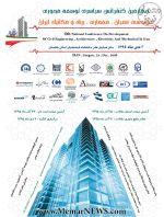 چهارمین کنفرانس توسعه محوری مهندسی معماری، عمران، برق و مکانیک ایران