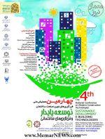 چهارمین همایش ملی فنآوریهای نوین ساختمانی؛ توسعه پایدار و فنآوریهای نوین