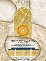 کنفرانس بین المللی برنامه ریزی و مدیریت شهری؛ مشهد ۲۰۱۷