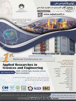 کنفرانس ملی پژوهش های کاربردی درعلوم و مهندسی