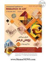 کنفرانس بین المللی پژوهش در هنر - سنگاپور