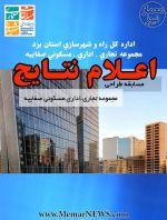 اعلام نتایج مسابقه طراحی معماری مجموعه تجاری، اداری، مسکونی صفاییه یزد