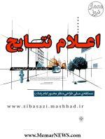 اعلام نتایج مسابقه ملی طراحی منظر محور امام رضا (ع) – مشهد
