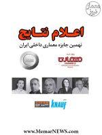 اعلام نتایج به همراه نمایش آثار برتر نهمین جایزه معماری داخلی ایران