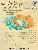 همایش ملی فن آوری در مهندسی کاربردی