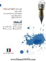 جشنواره جایزه ادبی اروند؛ ویژه داستان کوتاه