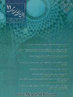 فصلنامه علمی پژوهشی «پژوهش های معماری اسلامی»، تابستان ۱۳۹۵