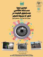 دومین دوره مسابقه عکاسی «جستجوی کیفیت در شهر از دریچه تصویر»