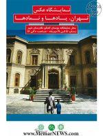نمایشگاه عکس «تهران٬ یادها و نمادها»