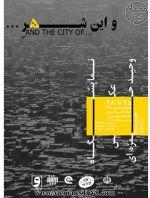 نمایشگاه عکس «و این شهرِ ...» - تبریز