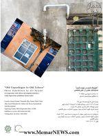 نمایشگاه عکس «کپنهاک قدیم در تهران قدیم»