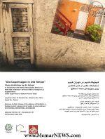 نمایشگاه عکس «کپنهاک قدیم در تهران قدیم» اینبار روی دیوارهای محله سنگلج