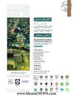 کنگره های استانی؛ چهارمین کنگره تاریخ معماری و شهرسازی ایران - سمنان