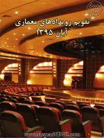 تقویم رویدادهای معماری؛ آبان ۱۳۹۵-