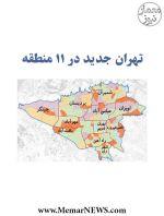 تهران جدید در ۱۱ منطقه